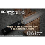 Скидка 10% на все дамасские ножи