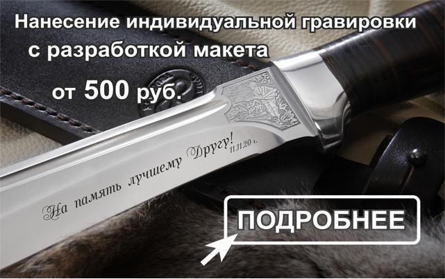 Хотите мы поможем подобрать Вам нож?