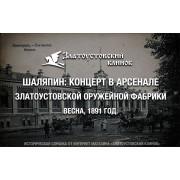 Шаляпин: концерт в арсенале Златоустовской Оружейной Фабрики весной 1891 года.