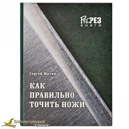 Книга Митин С. Как правильно точить ножи